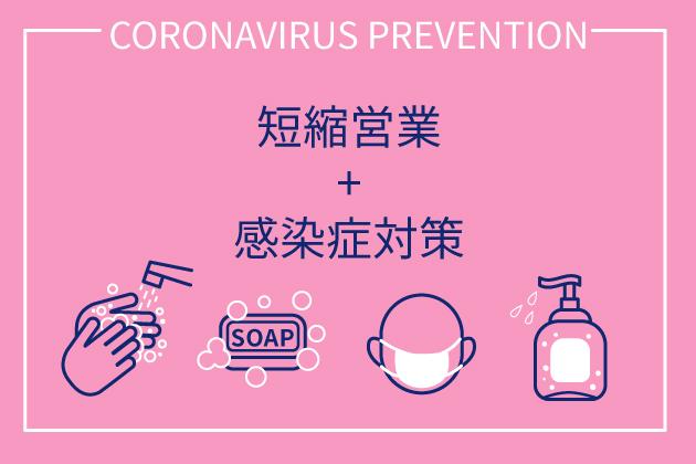 営業時間及び感染症対策について